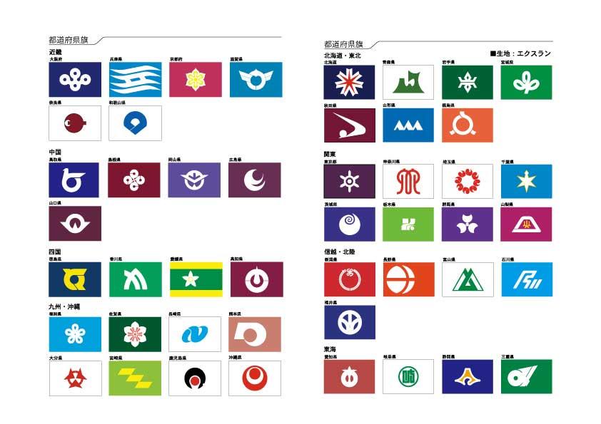 各都道府県の旗も取り扱っております。 サイズは100×150cm